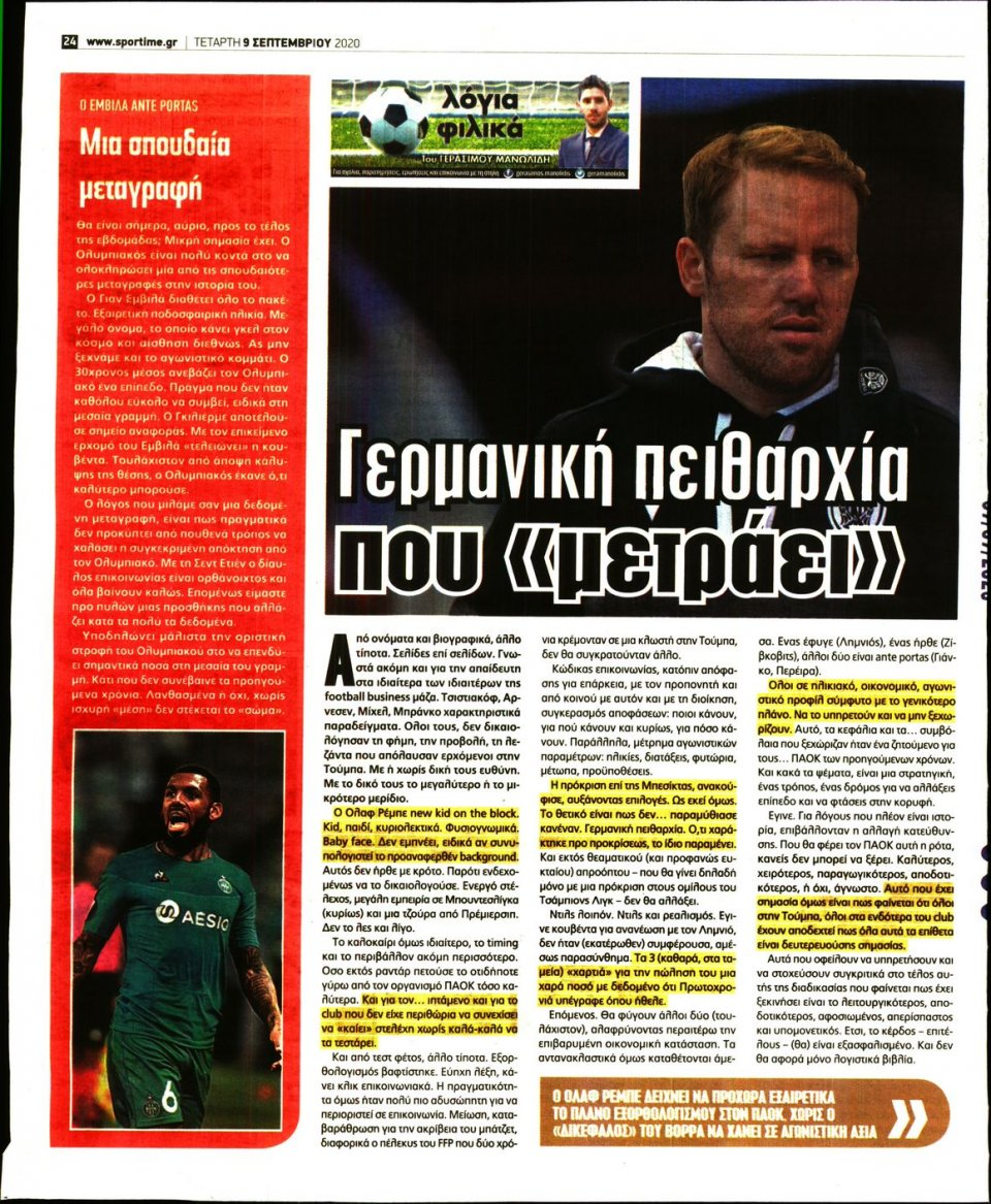 Οπισθόφυλλο Εφημερίδας - SPORTIME - 2020-09-09