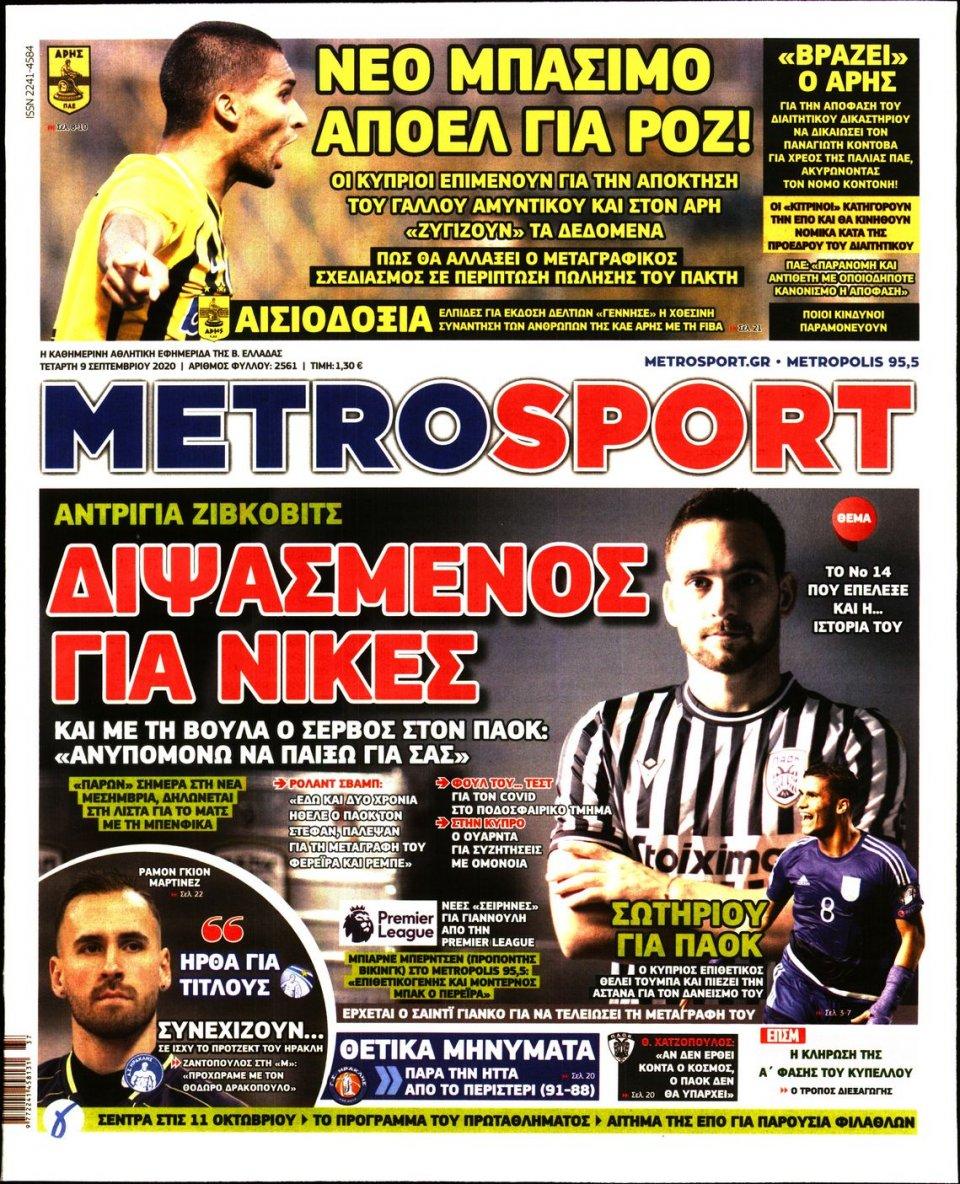 Πρωτοσέλιδο Εφημερίδας - METROSPORT - 2020-09-09