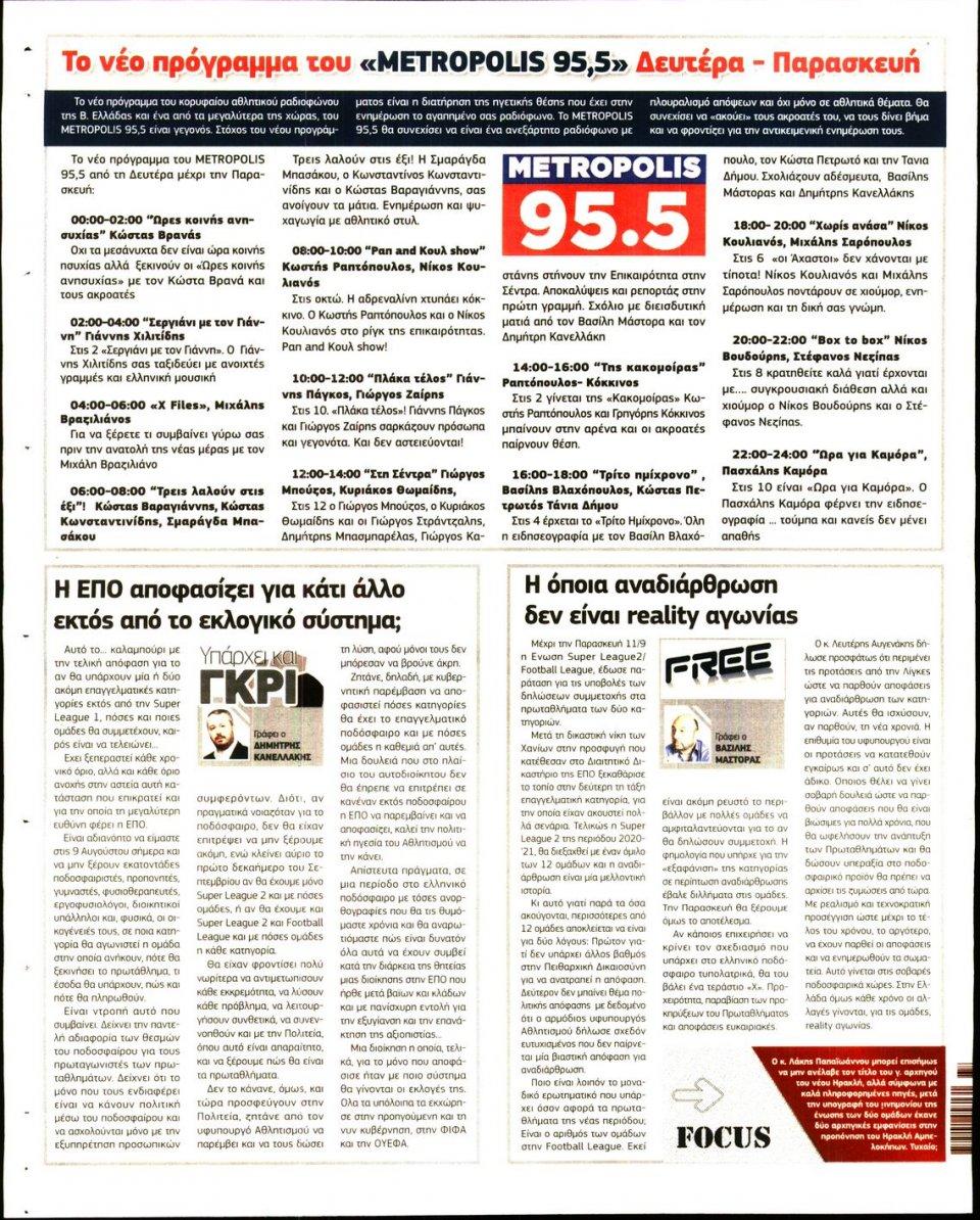 Οπισθόφυλλο Εφημερίδας - METROSPORT - 2020-09-09