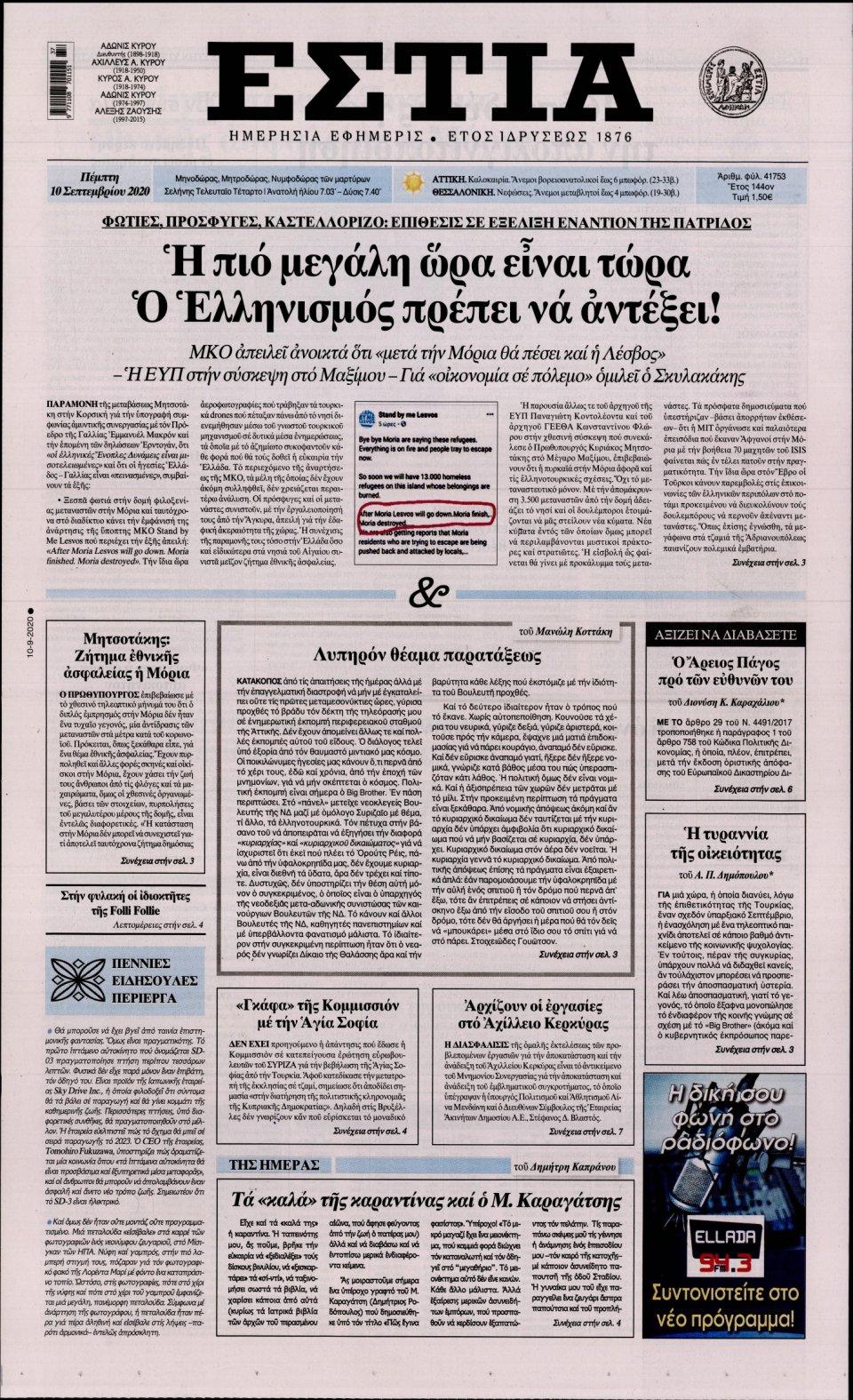 Πρωτοσέλιδο Εφημερίδας - Εστία - 2020-09-10