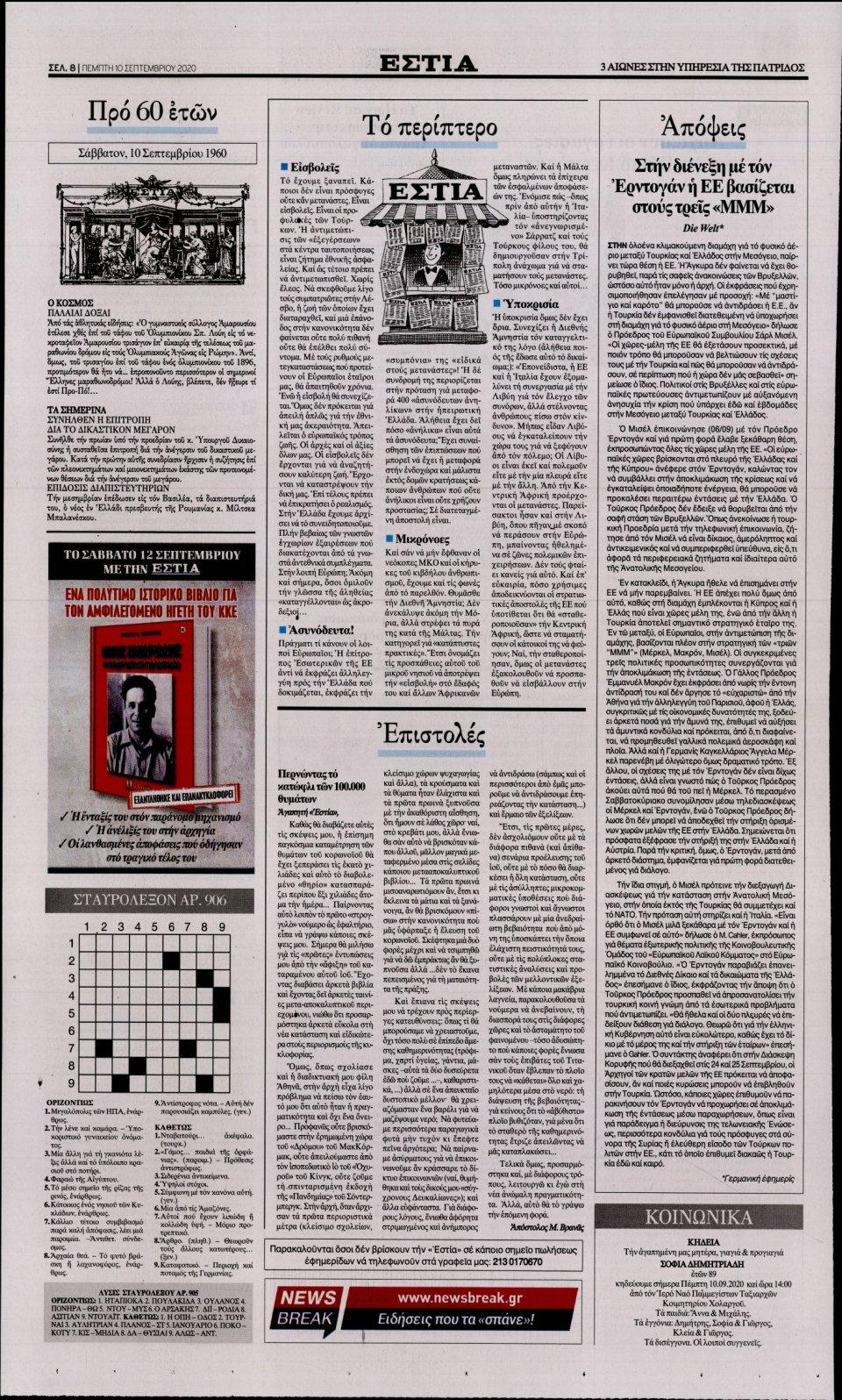 Οπισθόφυλλο Εφημερίδας - Εστία - 2020-09-10