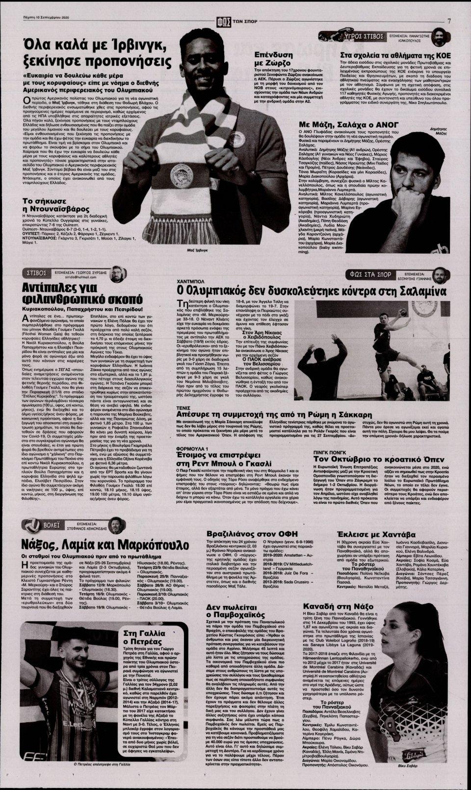 Οπισθόφυλλο Εφημερίδας - Φως των Σπορ - 2020-09-10