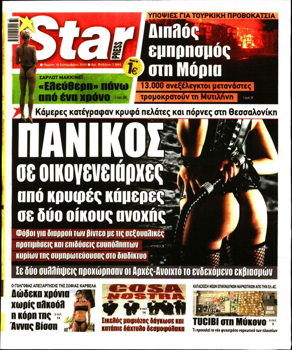 Πρωτοσέλιδο Εφημερίδας - STAR PRESS - 2020-09-10
