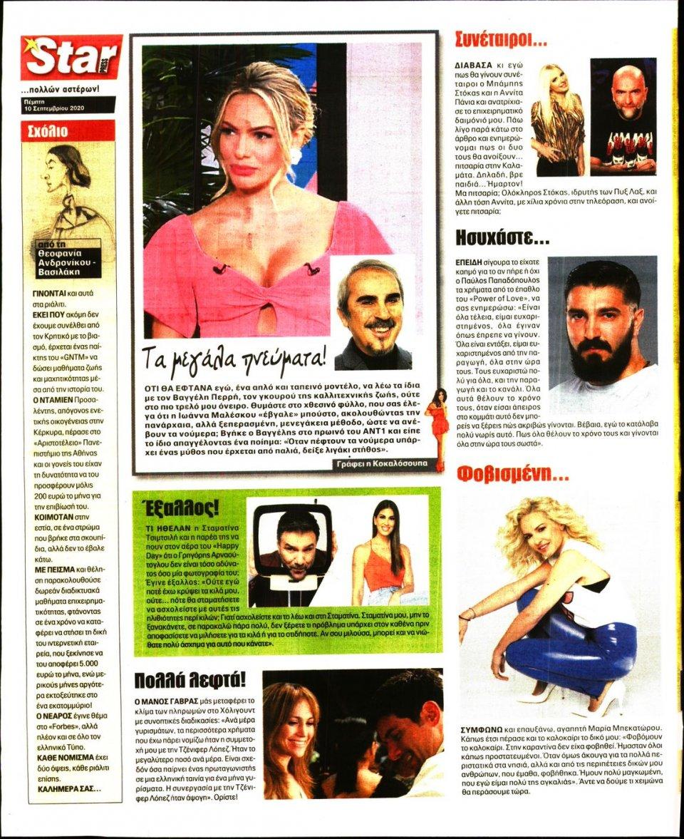 Οπισθόφυλλο Εφημερίδας - STAR PRESS - 2020-09-10