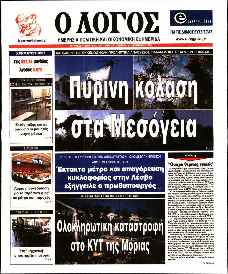 Πρωτοσέλιδο Εφημερίδας - Λόγος - 2020-09-10