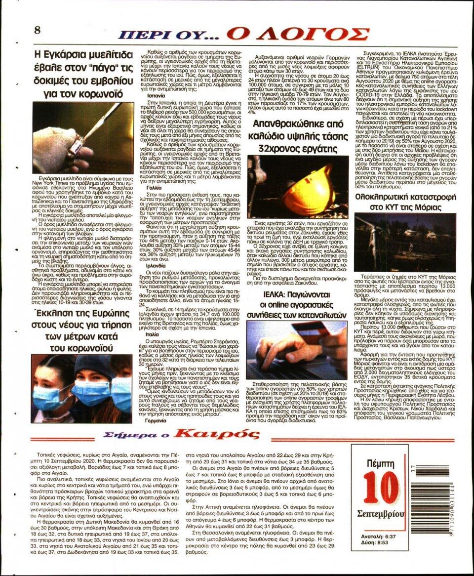 Οπισθόφυλλο Εφημερίδας - Λόγος - 2020-09-10