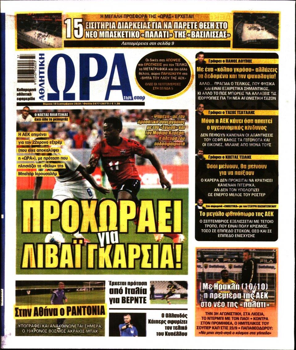 Πρωτοσέλιδο Εφημερίδας - Ώρα για Σπόρ - 2020-09-10