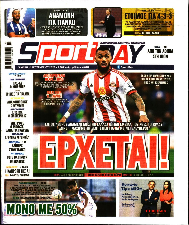 Πρωτοσέλιδο Εφημερίδας - Sportday - 2020-09-10