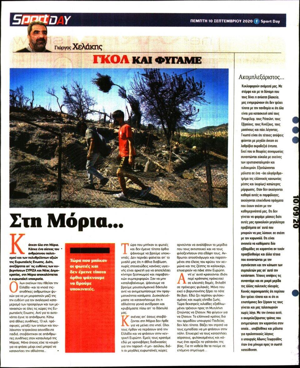Οπισθόφυλλο Εφημερίδας - Sportday - 2020-09-10