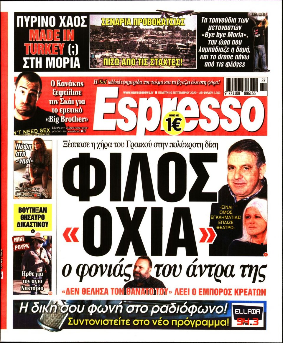 Πρωτοσέλιδο Εφημερίδας - Espresso - 2020-09-10