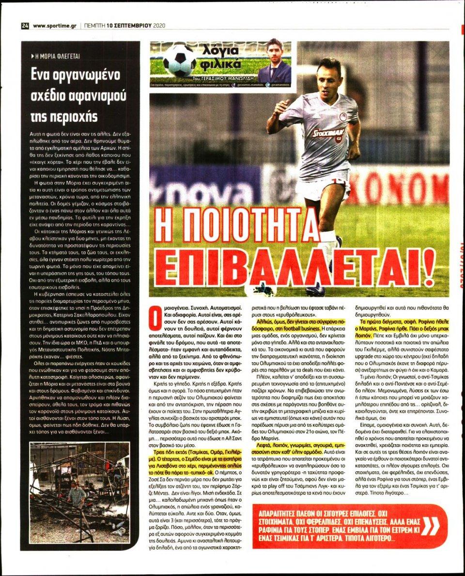 Οπισθόφυλλο Εφημερίδας - SPORTIME - 2020-09-10