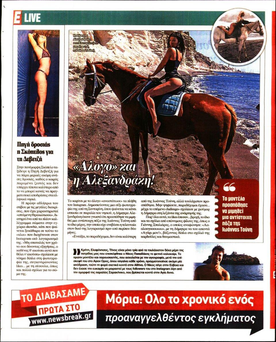 Οπισθόφυλλο Εφημερίδας - Espresso - 2020-09-10