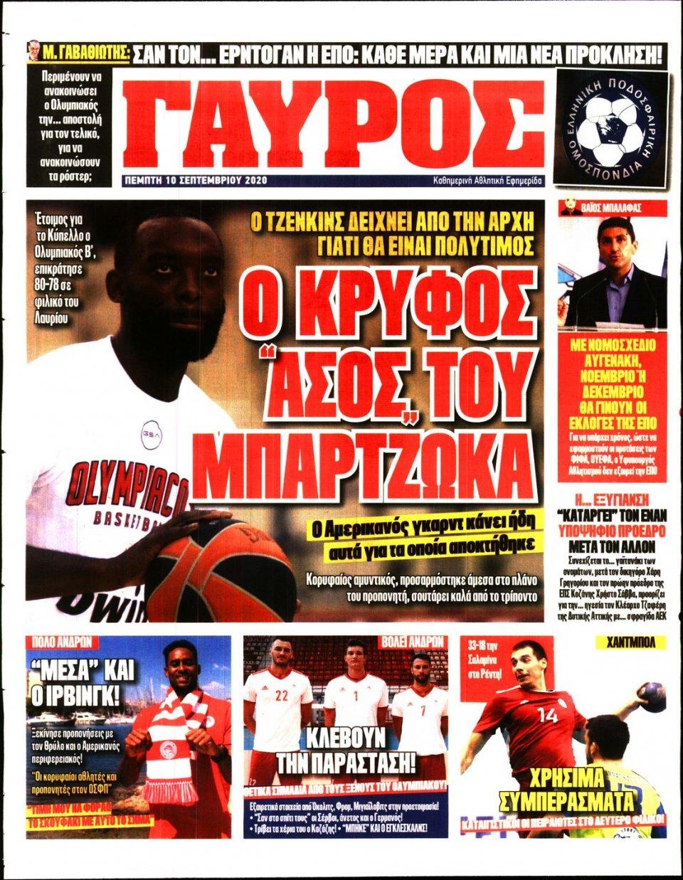 Οπισθόφυλλο Εφημερίδας - Πρωταθλητής - 2020-09-10