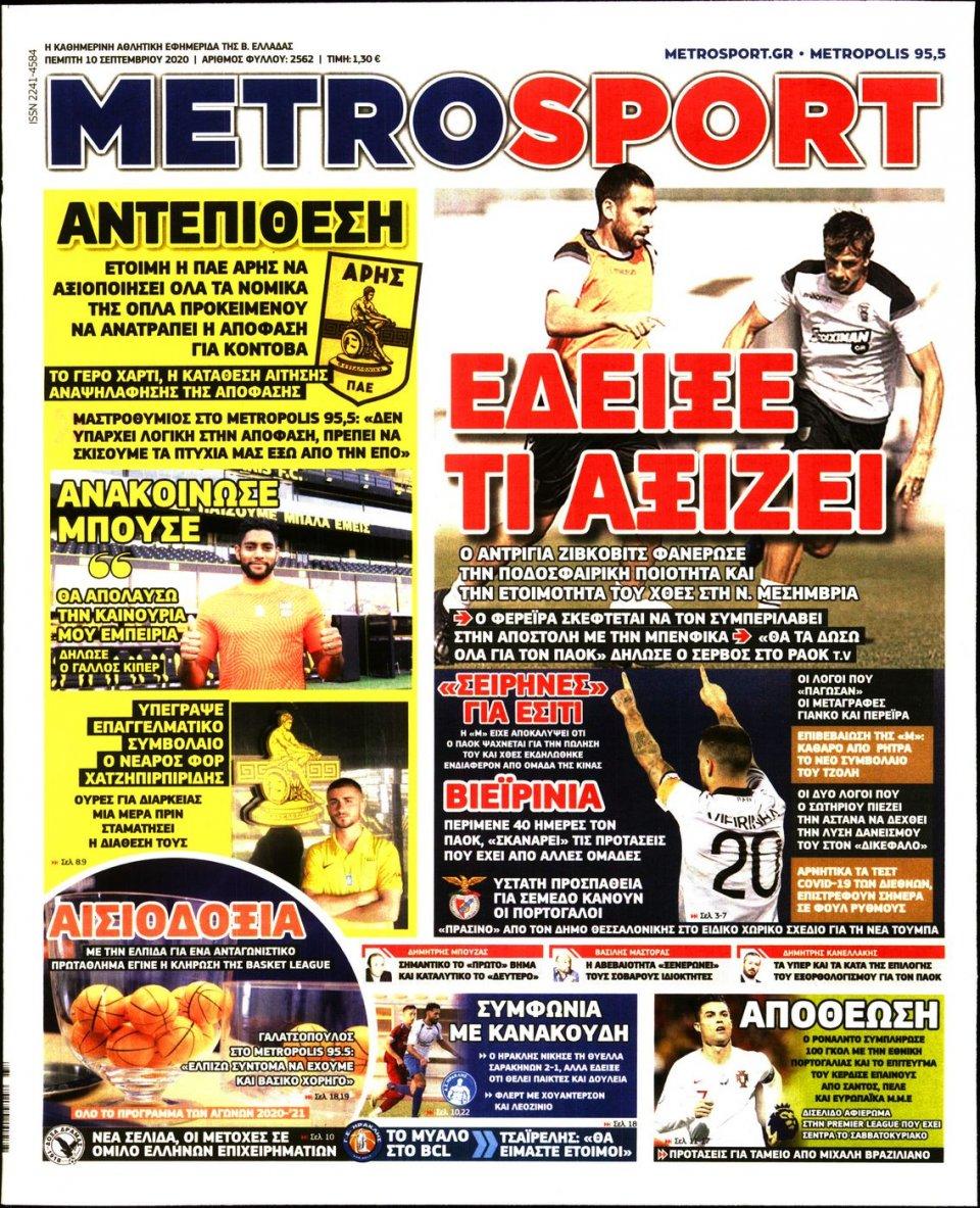 Πρωτοσέλιδο Εφημερίδας - METROSPORT - 2020-09-10