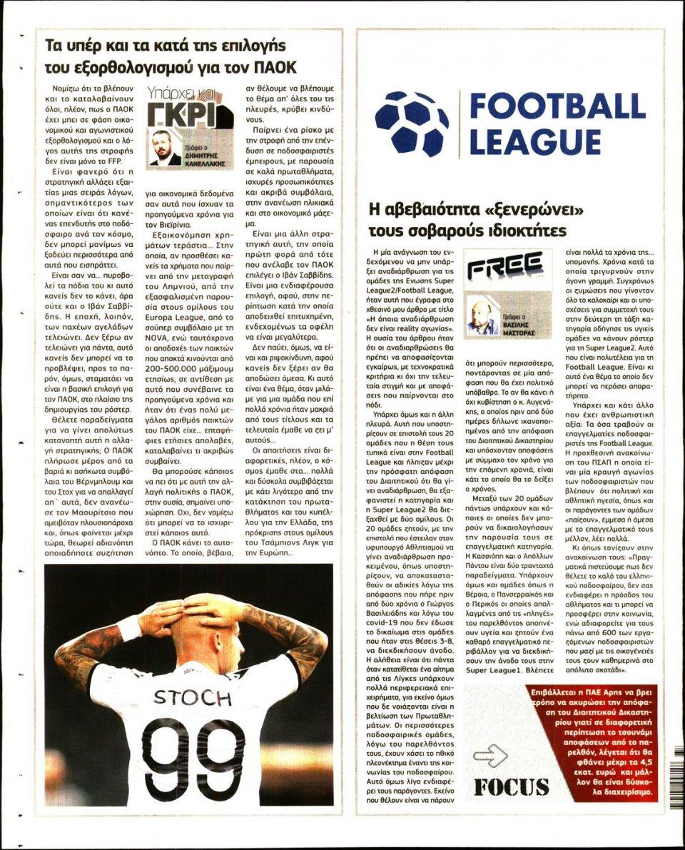 Οπισθόφυλλο Εφημερίδας - METROSPORT - 2020-09-10