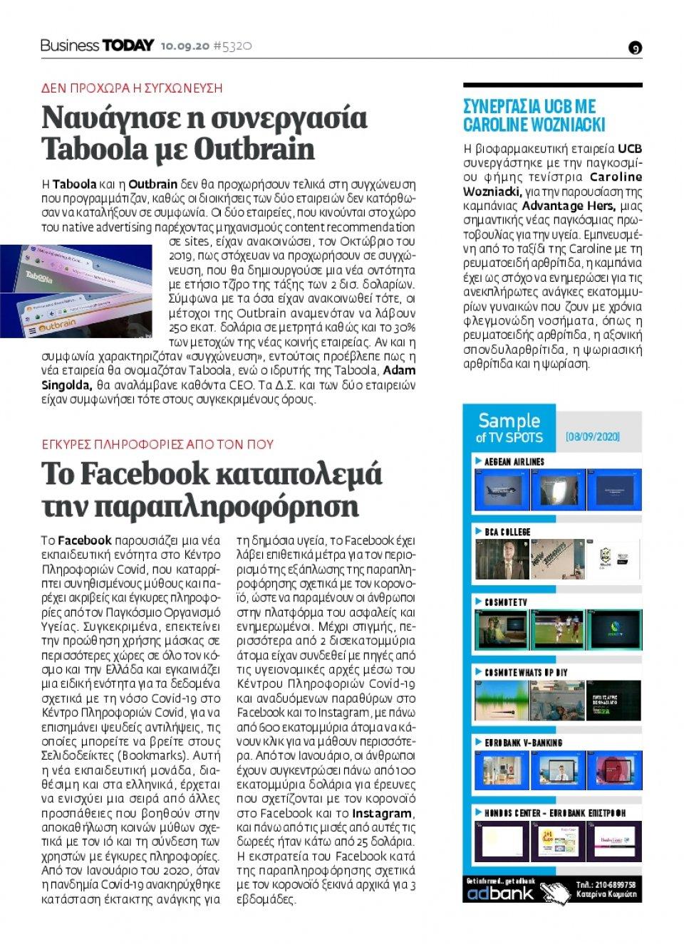 Οπισθόφυλλο Εφημερίδας - BUSINESS TODAY - 2020-09-10