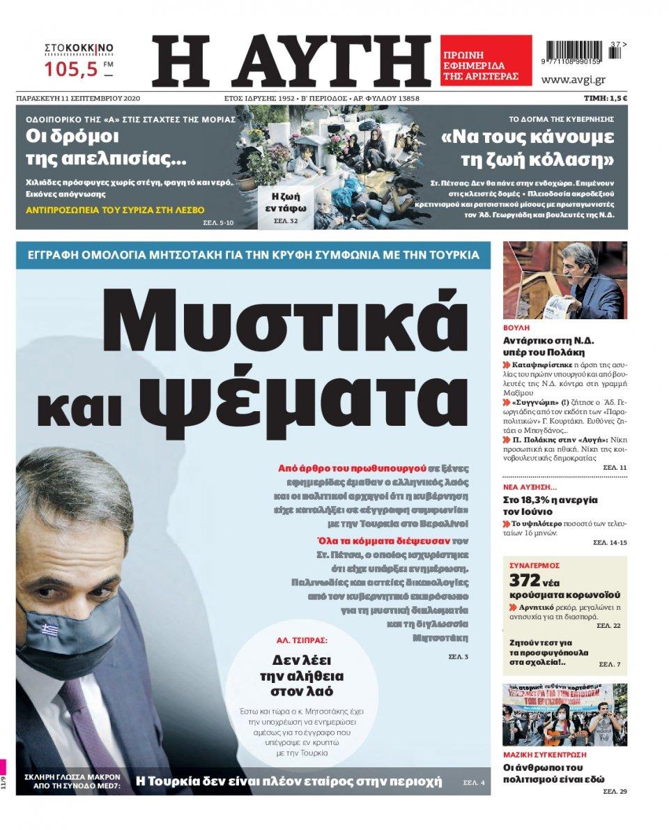 Πρωτοσέλιδο Εφημερίδας - Αυγή - 2020-09-11