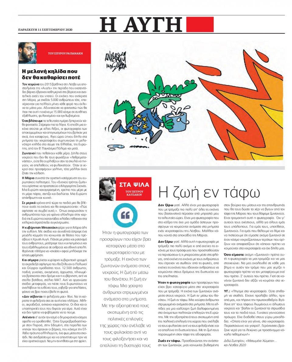 Οπισθόφυλλο Εφημερίδας - Αυγή - 2020-09-11
