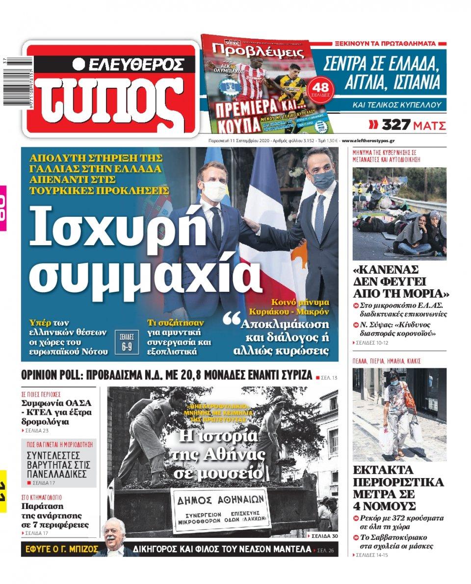 Πρωτοσέλιδο Εφημερίδας - Ελεύθερος Τύπος - 2020-09-11