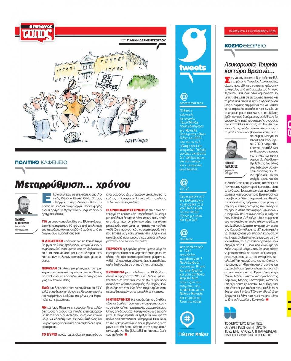 Οπισθόφυλλο Εφημερίδας - Ελεύθερος Τύπος - 2020-09-11