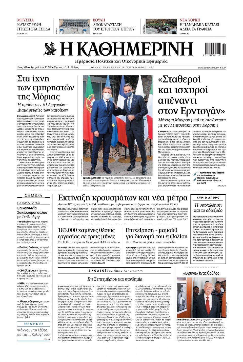 Πρωτοσέλιδο Εφημερίδας - Καθημερινή - 2020-09-11