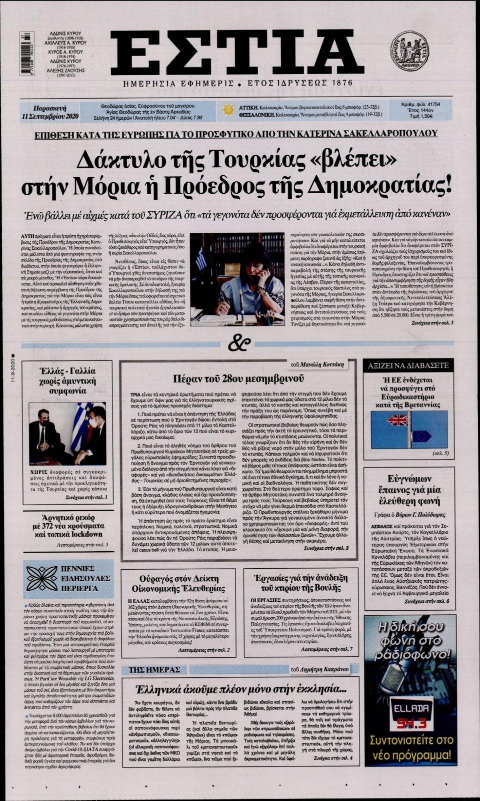 Πρωτοσέλιδο Εφημερίδας - Εστία - 2020-09-11