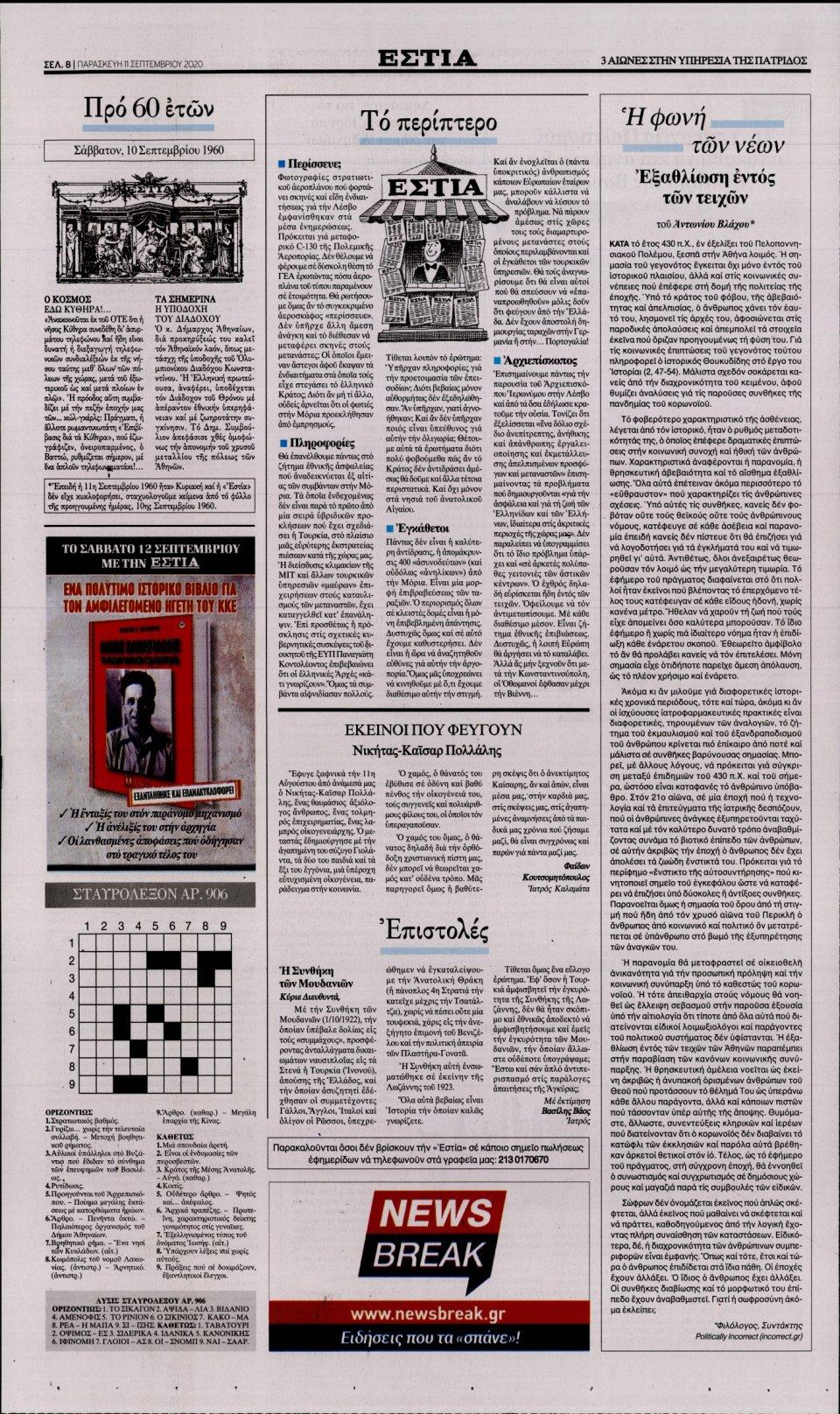 Οπισθόφυλλο Εφημερίδας - Εστία - 2020-09-11