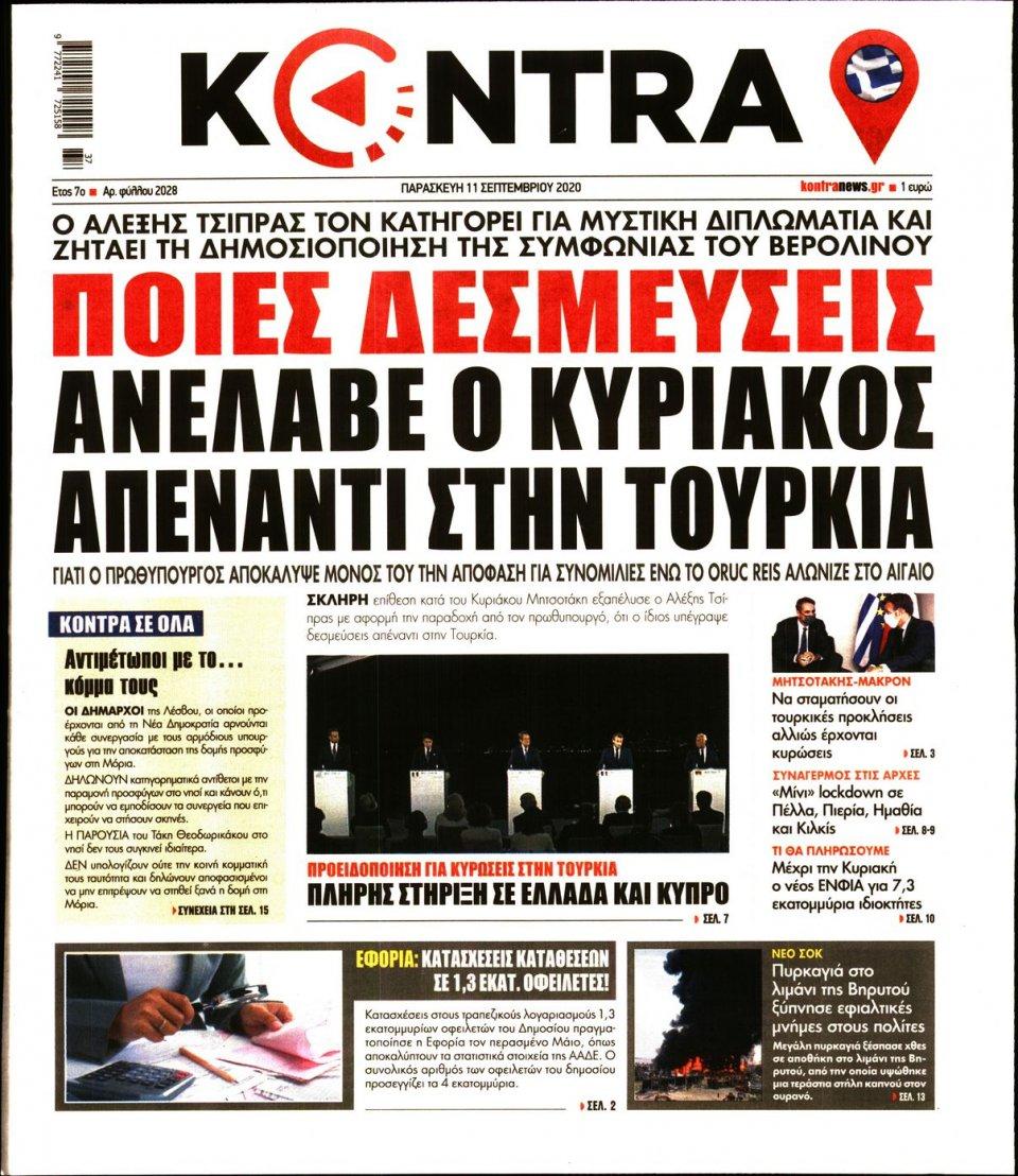 Πρωτοσέλιδο Εφημερίδας - KONTRA NEWS - 2020-09-11