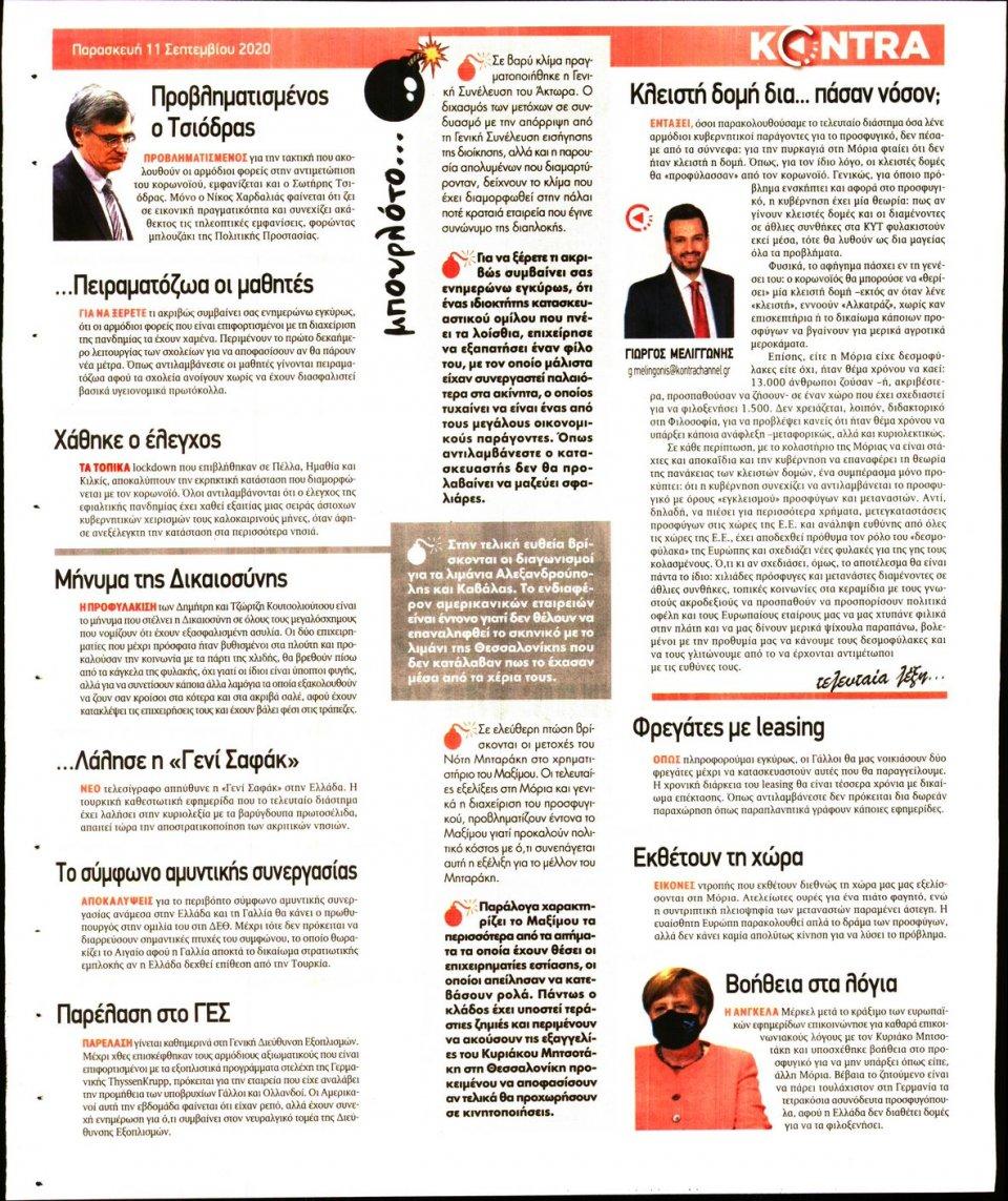 Οπισθόφυλλο Εφημερίδας - KONTRA NEWS - 2020-09-11