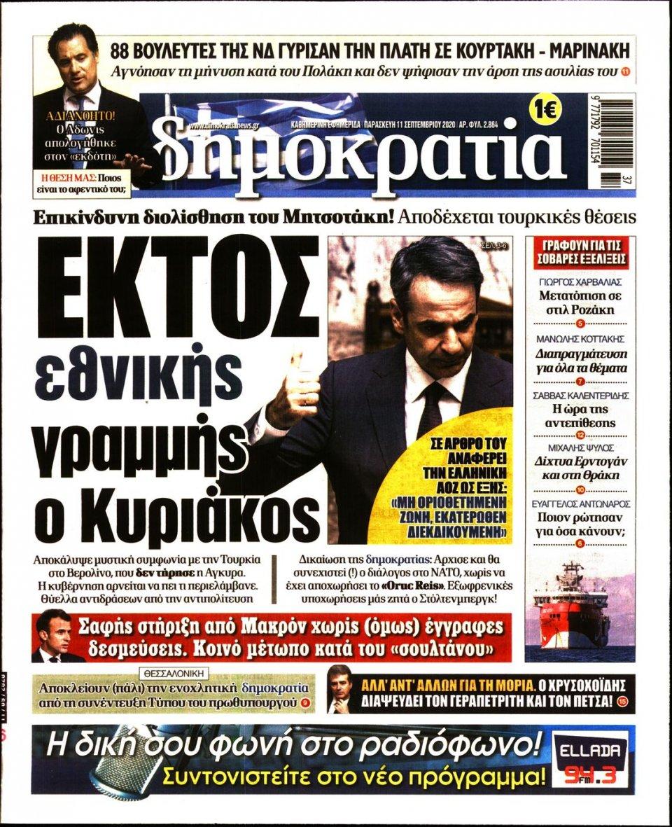 Πρωτοσέλιδο Εφημερίδας - ΔΗΜΟΚΡΑΤΙΑ - 2020-09-11