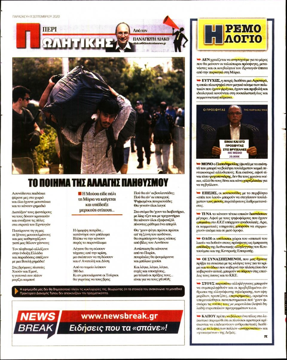 Οπισθόφυλλο Εφημερίδας - ΔΗΜΟΚΡΑΤΙΑ - 2020-09-11