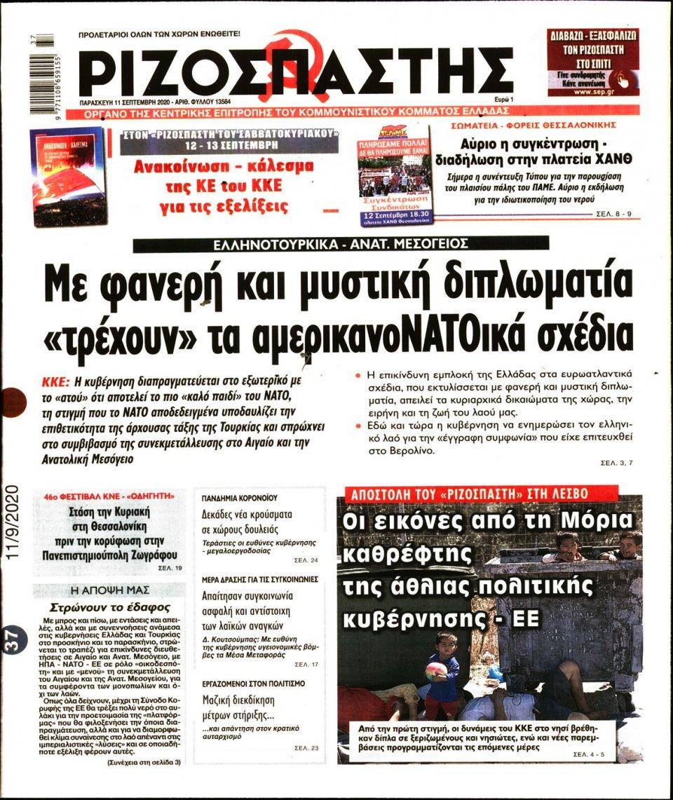 Πρωτοσέλιδο Εφημερίδας - Ριζοσπάστης - 2020-09-11