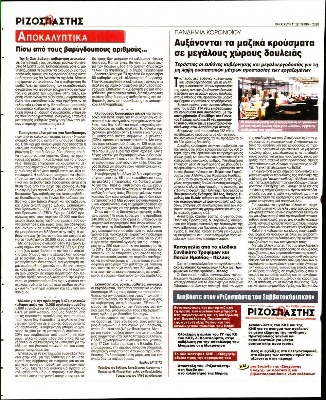 Οπισθόφυλλο Εφημερίδας - Ριζοσπάστης - 2020-09-11