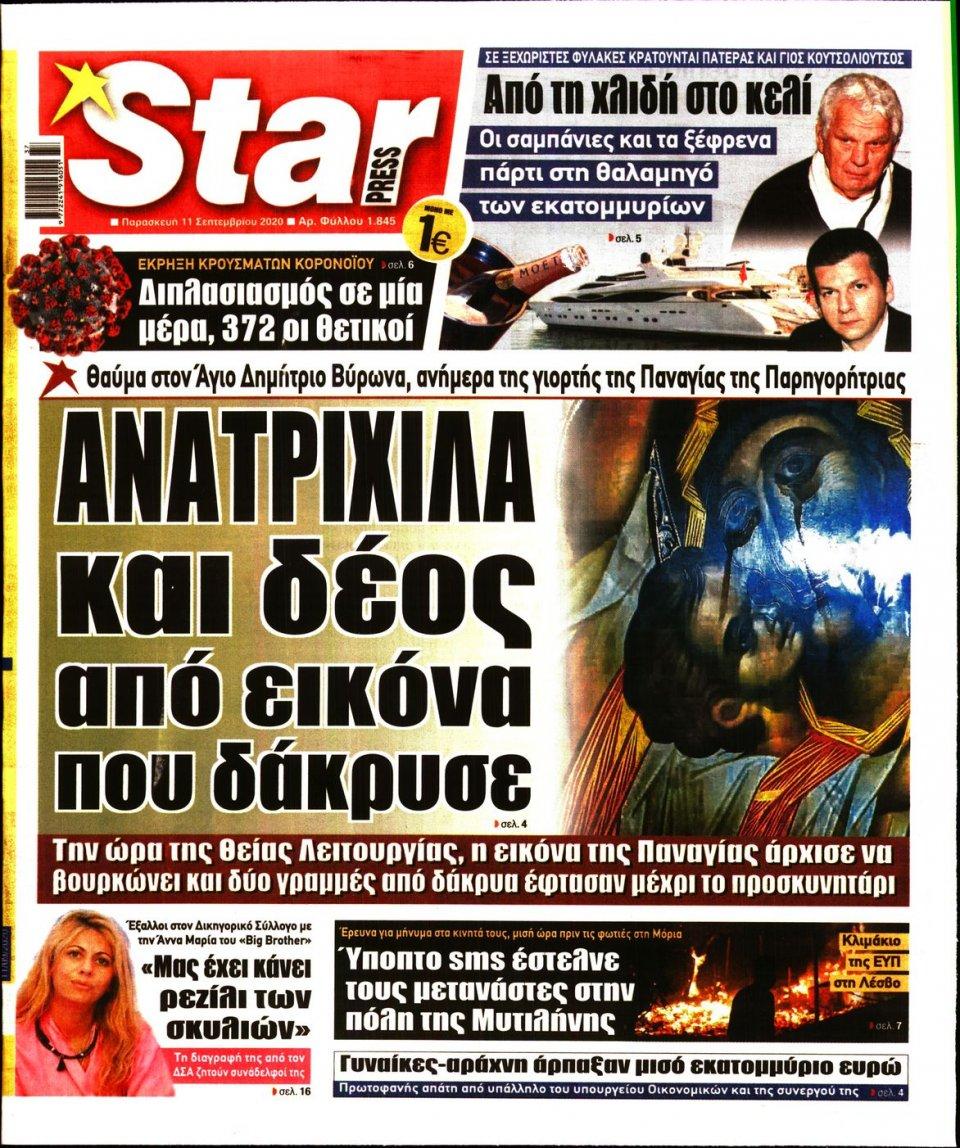 Πρωτοσέλιδο Εφημερίδας - STAR PRESS - 2020-09-11