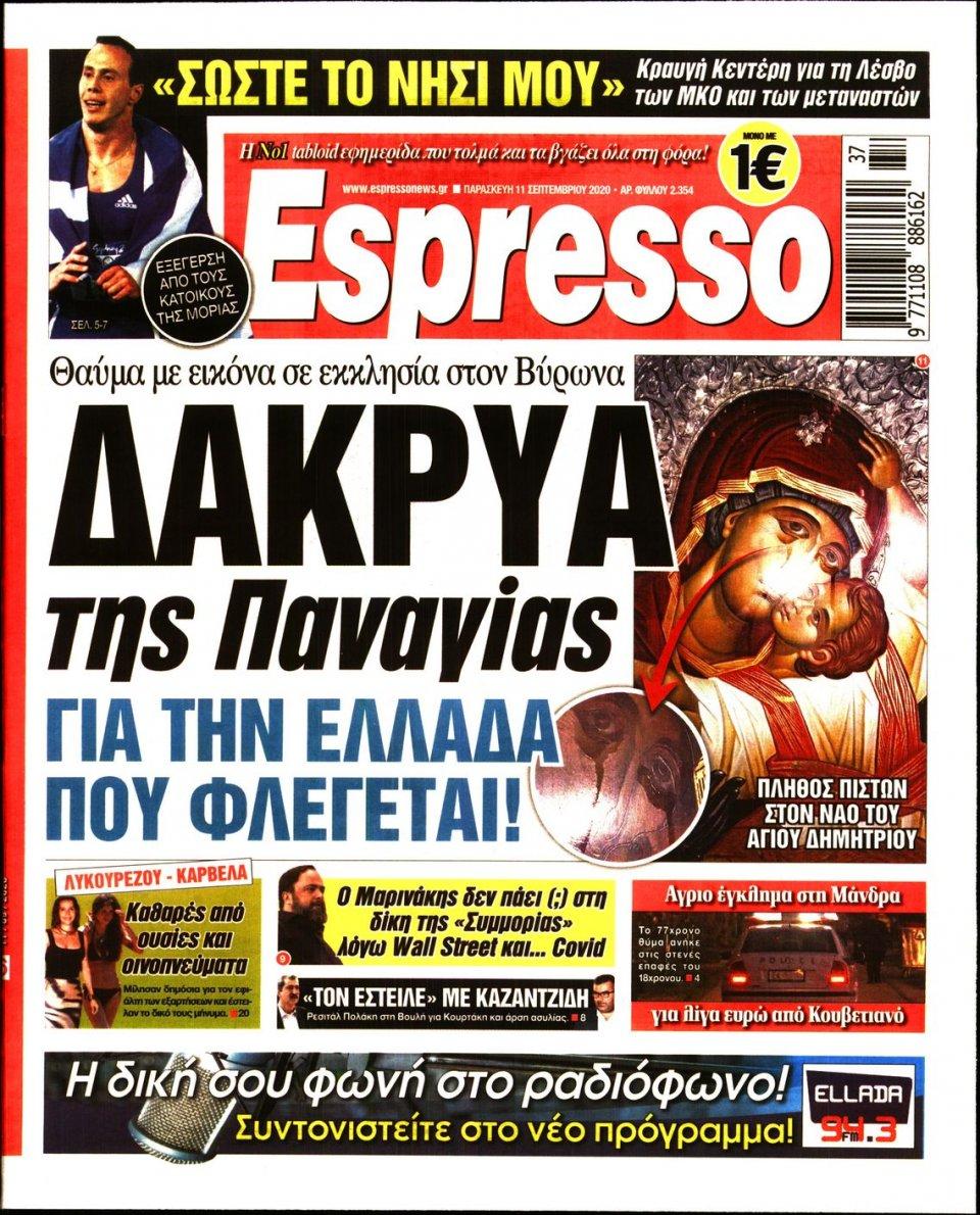 Πρωτοσέλιδο Εφημερίδας - Espresso - 2020-09-11