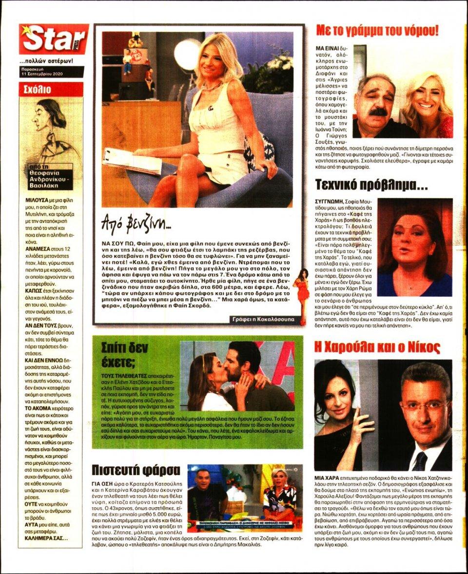 Οπισθόφυλλο Εφημερίδας - STAR PRESS - 2020-09-11