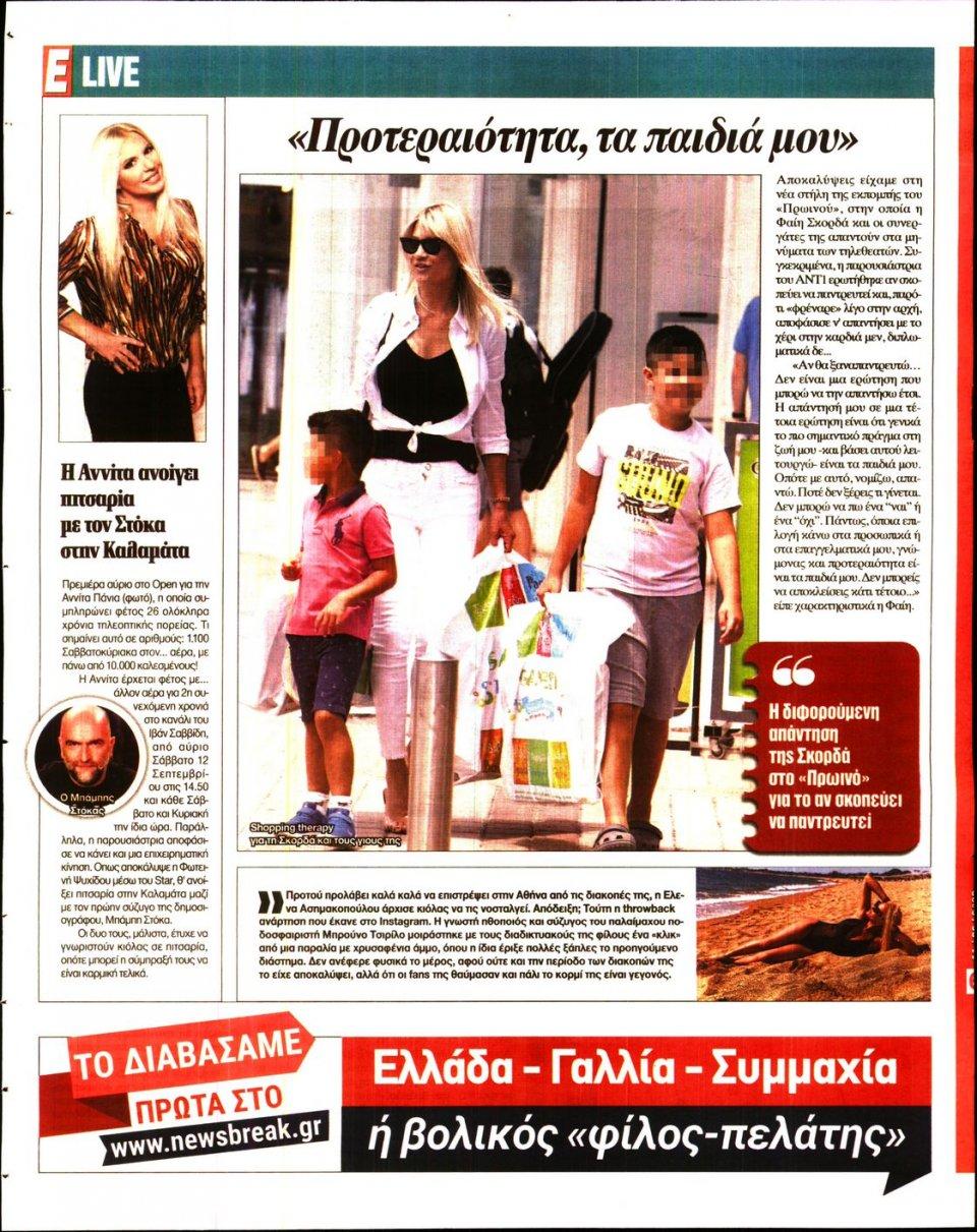 Οπισθόφυλλο Εφημερίδας - Espresso - 2020-09-11