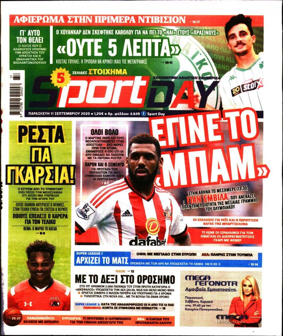 Πρωτοσέλιδο Εφημερίδας - Sportday - 2020-09-11