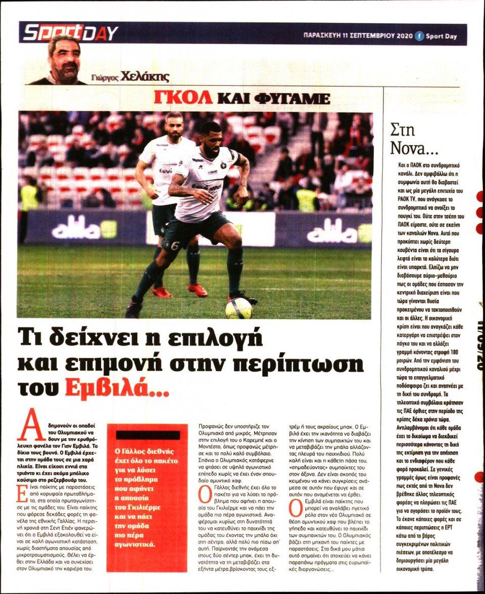 Οπισθόφυλλο Εφημερίδας - Sportday - 2020-09-11
