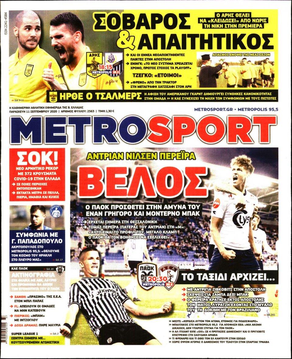 Πρωτοσέλιδο Εφημερίδας - METROSPORT - 2020-09-11
