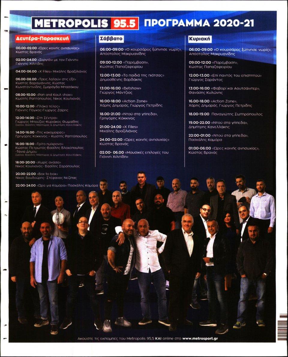 Οπισθόφυλλο Εφημερίδας - METROSPORT - 2020-09-11