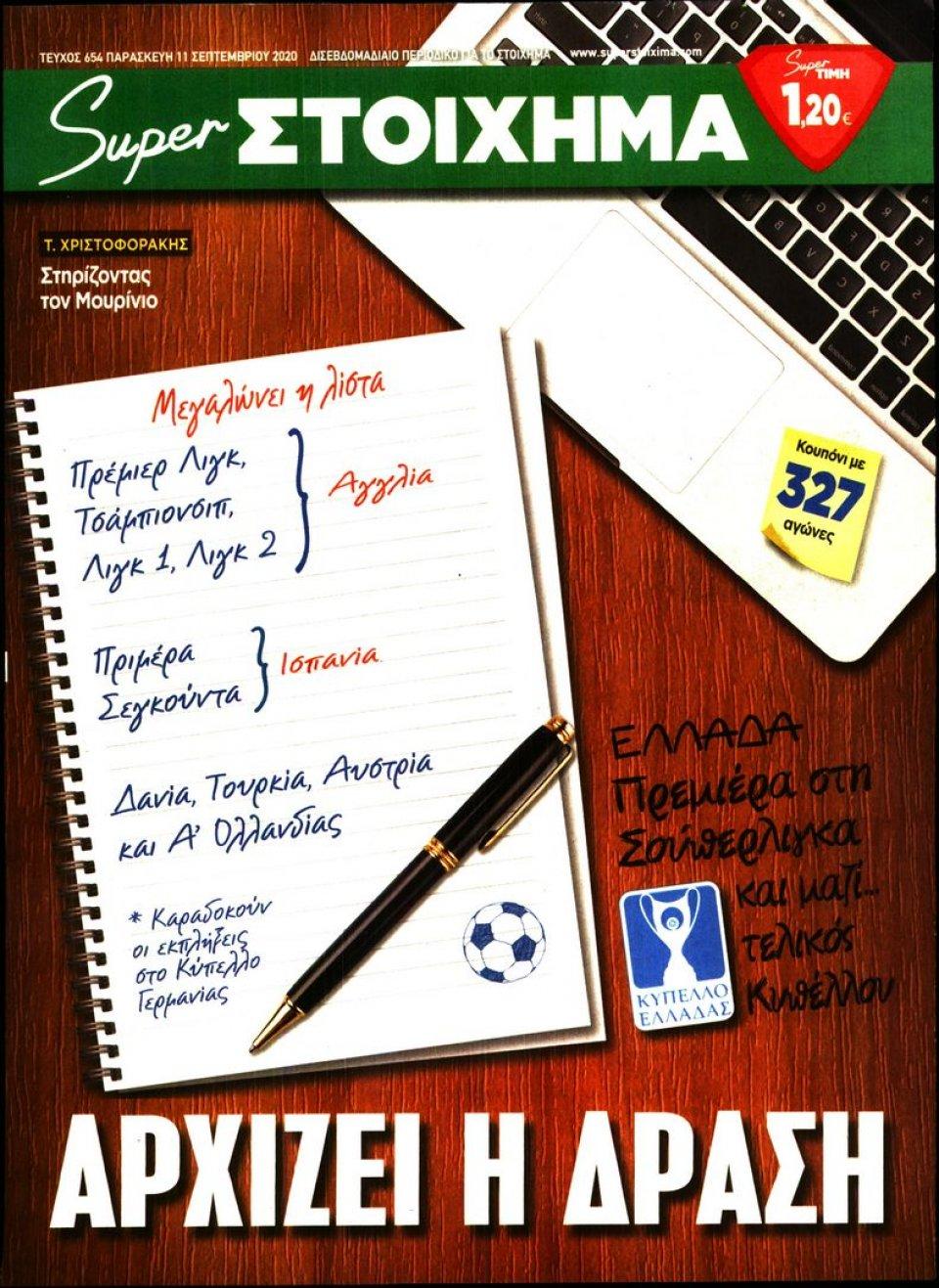 Πρωτοσέλιδο Εφημερίδας - SUPER ΣΤΟΙΧΗΜΑ - 2020-09-11