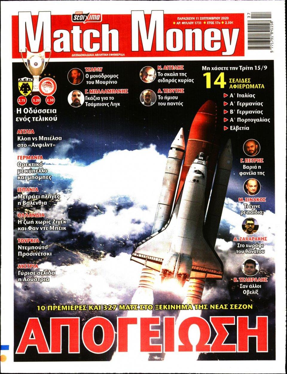 Πρωτοσέλιδο Εφημερίδας - Match Money - 2020-09-11