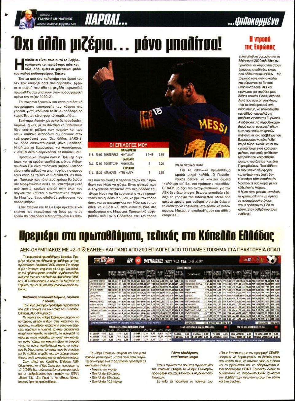 Οπισθόφυλλο Εφημερίδας - 12X Στοίχημα - 2020-09-11