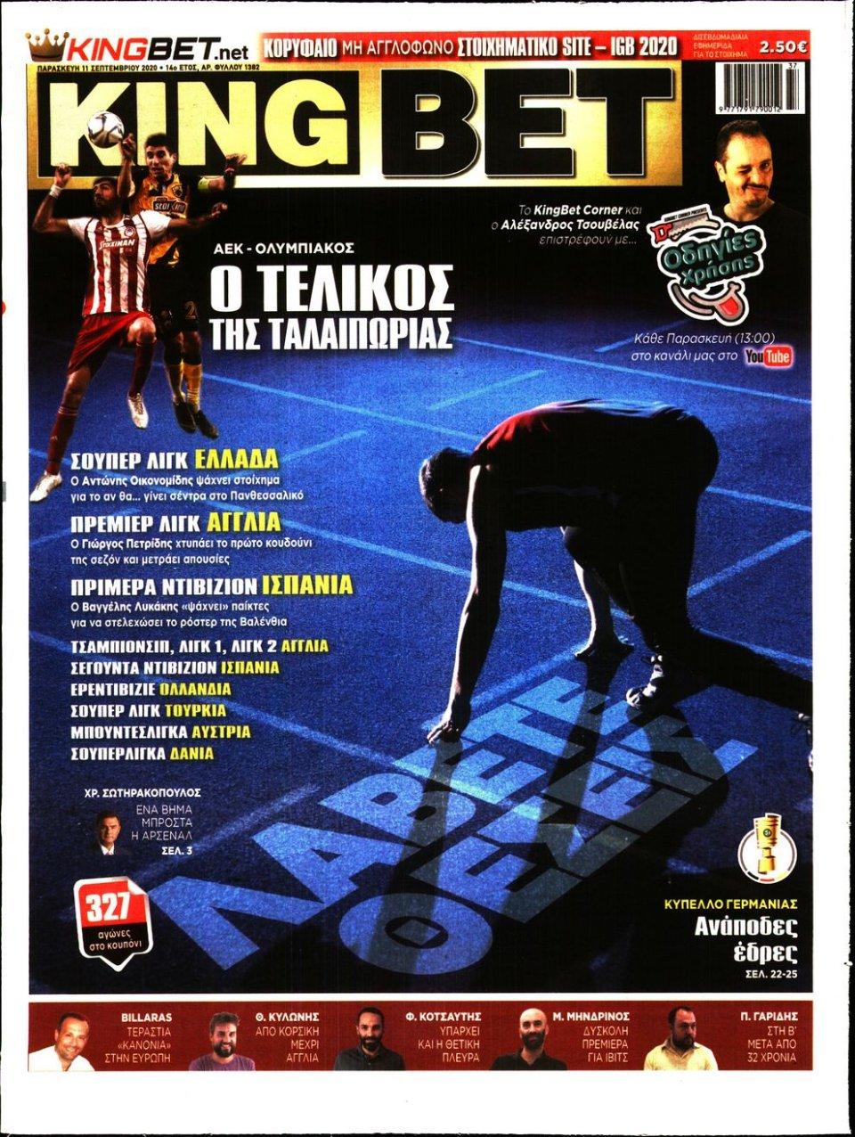 Πρωτοσέλιδο Εφημερίδας - King Bet - 2020-09-11