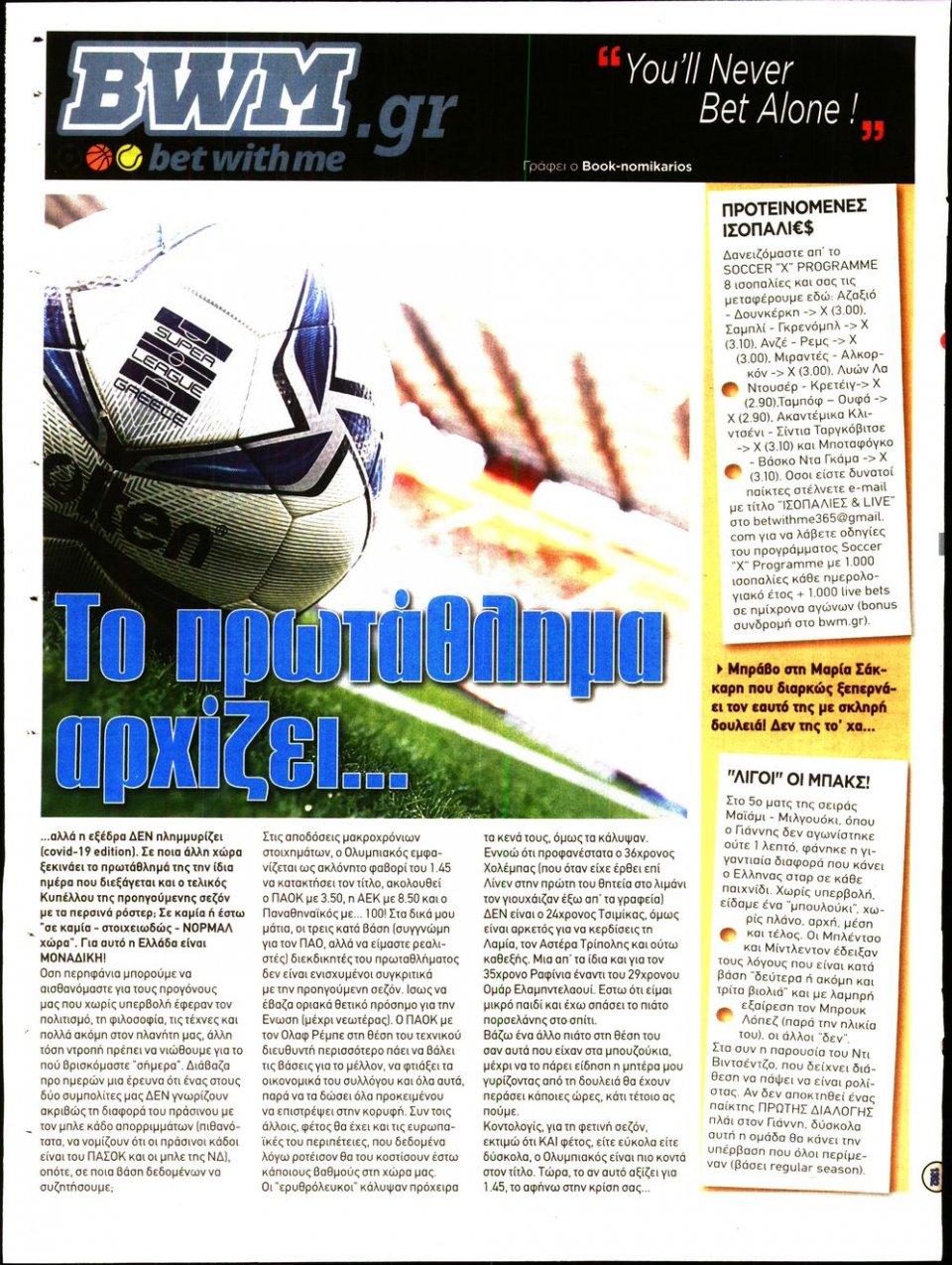 Οπισθόφυλλο Εφημερίδας - King Bet - 2020-09-11