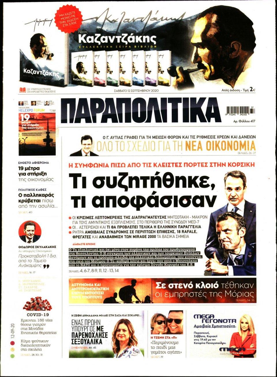 Πρωτοσέλιδο Εφημερίδας - ΠΑΡΑΠΟΛΙΤΙΚΑ - 2020-09-12