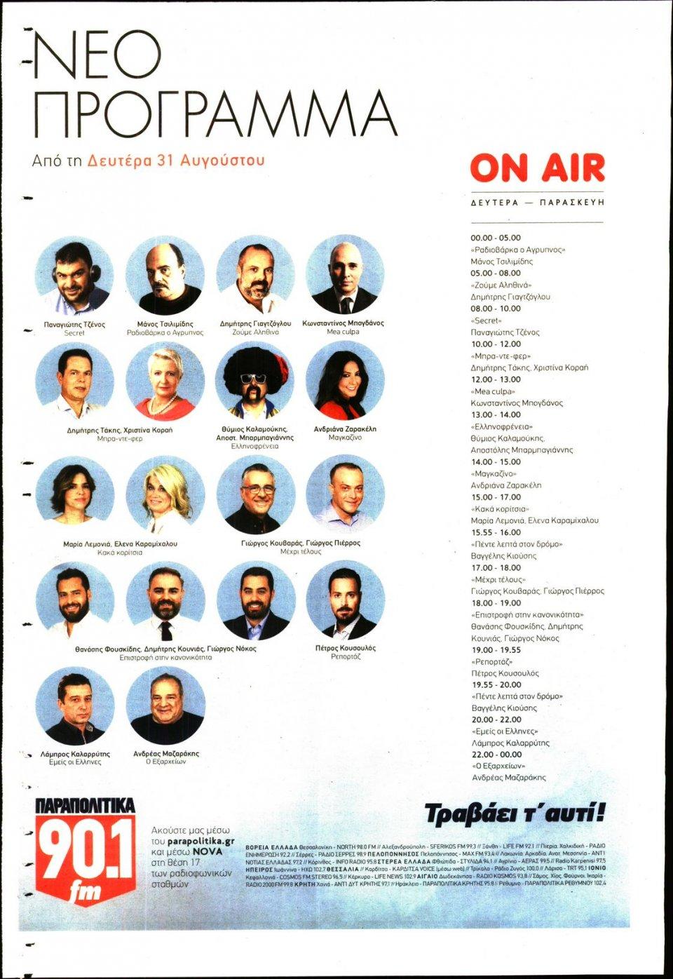 Οπισθόφυλλο Εφημερίδας - ΠΑΡΑΠΟΛΙΤΙΚΑ - 2020-09-12