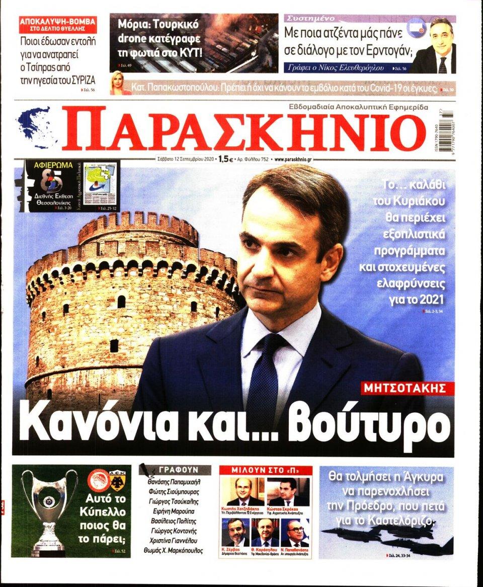 Πρωτοσέλιδο Εφημερίδας - ΤΟ ΠΑΡΑΣΚΗΝΙΟ - 2020-09-12