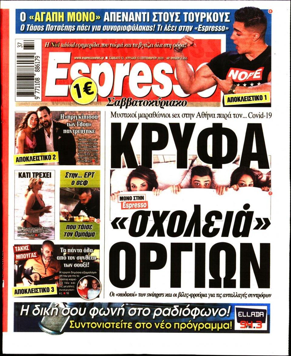 Πρωτοσέλιδο Εφημερίδας - Espresso - 2020-09-12